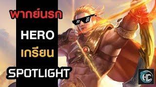 YORN - เกรียน HERO Spotlight (ROV)
