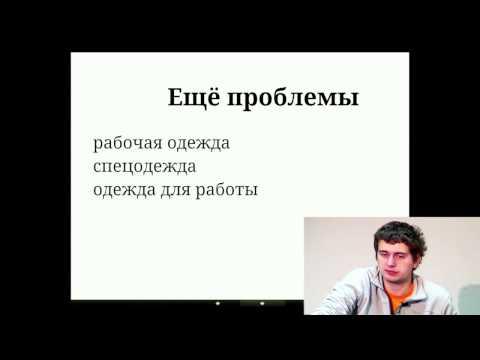 Семантика для SEO и контекста: практическая магия. Конферениция. 15 октября 2013 года.
