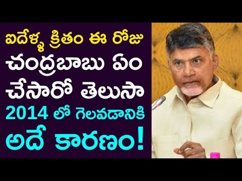 Here'S The Reason Behind Chandrababu Naidu Winning In 2014
