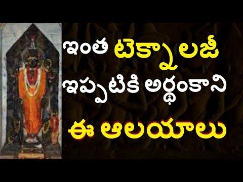 భారతదేశంలో ఇప్పటికి అర్థం కానీ ఈ ఆలయాలు / The Most Mysterious temples of india 5 Mysterious temple