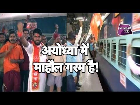 अयोध्या में माहौल गरम, अयोध्या पहुंचा शिवसैनिकों का जत्था | Mumbai Tak