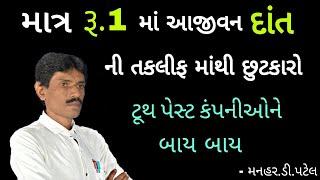 માત્ર રૂ.૧ માં આજીવન દાંત ની તકલીફ માં થી છુટકારો || Manhar.D.patel Official