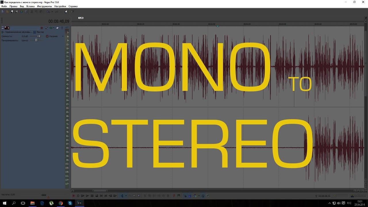 Как в sony vegas сделать из моно стерео