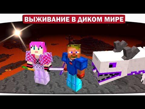 ч.12 Исследуем мир плохих снов - Выживание в диком мире (Lp.Minecraft)