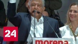 Владимир Путин поздравил избранного в Мексике президента - Россия 24