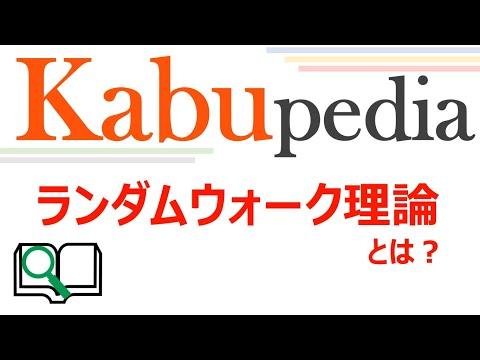 Kabupedia 【ランダムウォーク理論とは】 知っておきたい株式投資の知識