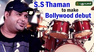 Composer S.S Thaman to make Bollywood debut with ' Golmaal 4 ' | First Frame