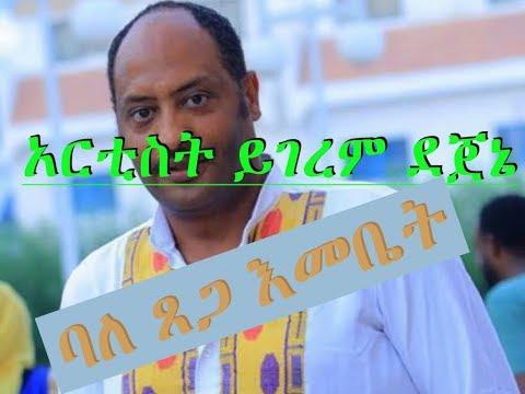 Ethiopian Orthodox Tewahedo  Mezmur by ይገረም ደጀኔ ..  ባለጸጋ እመቤት