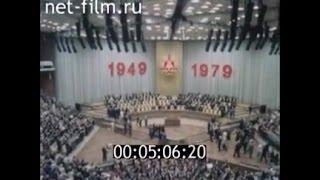 Feier zum 30 Jahrestag der DDR in Berlin