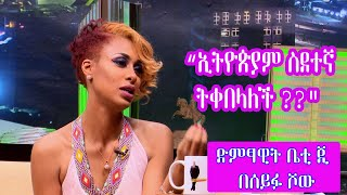 Seifu on EBS: interview with Singer Betty G