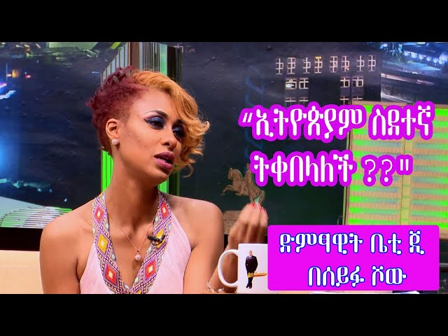 Seifu on EBS: Interview With Betty G P1