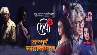 DEBI (দেবী) BENGALI MOVIE 2018 | JAYA AHSAN | CHANCHAL | SABNAM | ANAM | EXCLUSIVE TV TALK-SHOW