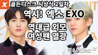 엑소(EXO), 열광할 수밖에 없는 역대급 비주얼(2018 골든디스크 시상식 2일차)