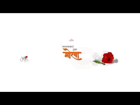 Morya Morya - Marathi Song