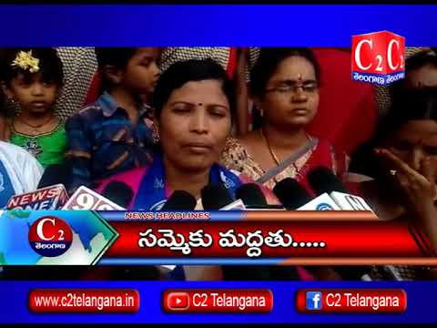 కామారెడ్డి: మే ప్పం  నిరవధిక సమ్మె కు BSP మద్దతు 06-08-2018|| C2 TELANGANA