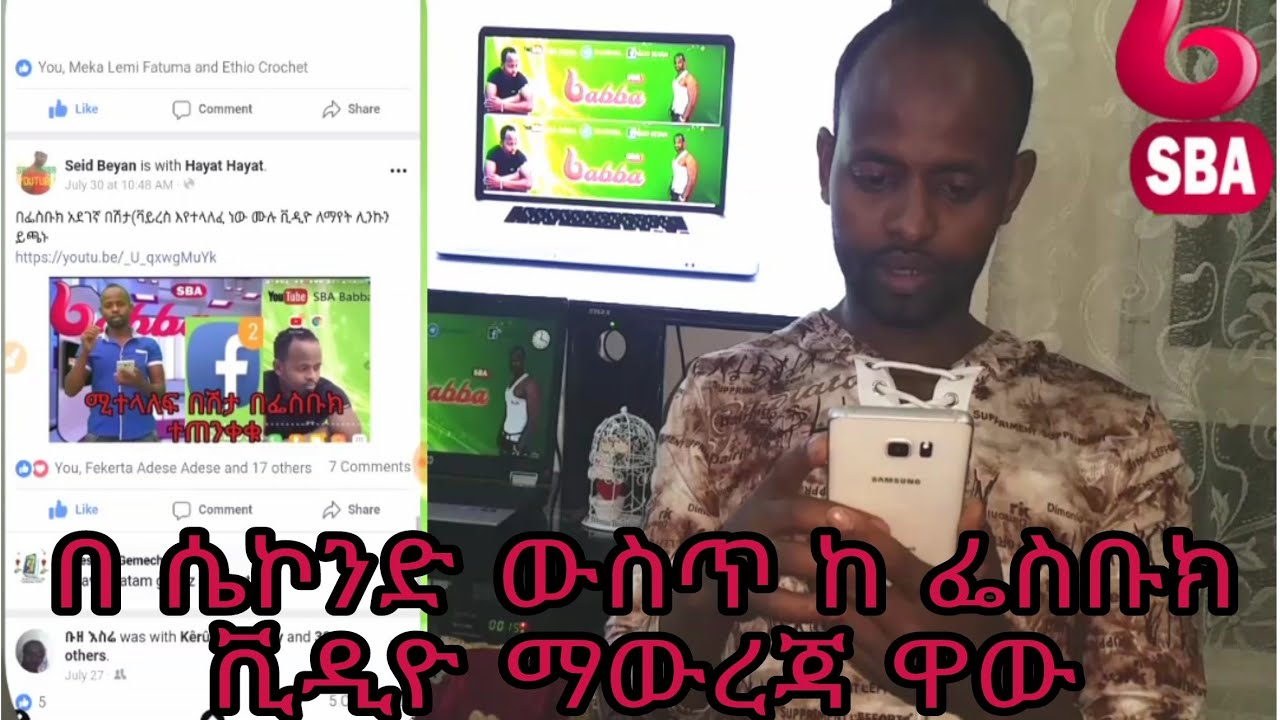 (AMHARIC) A facebook video downloader app || To download videos in Second