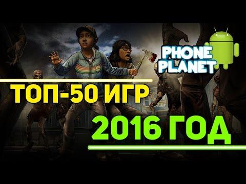 ЛУЧШИЕ ИГРЫ НА ANDROID 2016 ГОД - ТОП-50 - PHONE PLANET