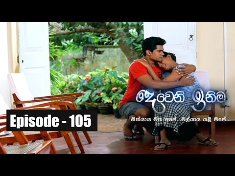Deweni Inima Episode 105 30th June 2017