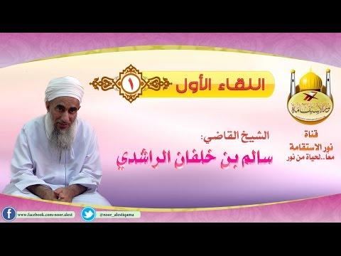 لقاء مع الشيخ سالم بن خلفان الراشدي