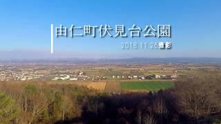 2018.11.26 初冬の由仁町伏見台公園 Fushimidai Park in early winter Hokkaido Yuni Town