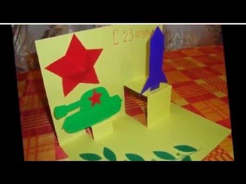 Видео поделки из бумаги на 23 февраля видео