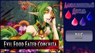 【АЛЮМИНИЕВЫЙ ДОЖДЬ】Cupressus -  Evil Food Eater Conchita {RUS}