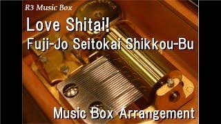 """Love Shitai!/Fuji-Jo Seitokai Shikkou-Bu [Music Box] (Anime """"Love Lab"""" OP)"""