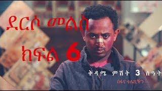 Derso Mels Drama – Part 6 (Ethiopian Drama)