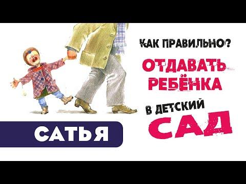 Сатья - Как правильно отдавать ребёнка в детский сад. Москва 08.10.2018