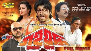 Griho Juddho | Full HD Bangla Movie | Shabana, Sohel Rana, Rubel, Shonda, Humayuon | CD vision