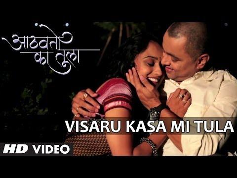Visaru Kasa Mi Tula Full Song   Aathavto Ka Tula (Marathi)  ...