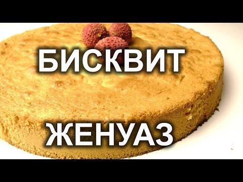 Бисквит женуаз рецепт с фото