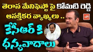 KomatiReddy Venkat Reddy Interesting Comments On TRS Manifesto | CM KCR | Congress