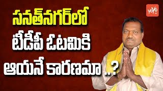 Reasons For Mahakutami's MLA Candidate Kuna Venkatesh Goud Defeat in Sanath Nagar |  YOYO TV Channel