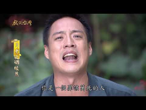 台劇-戲說台灣-月老收姻緣煞-EP 08