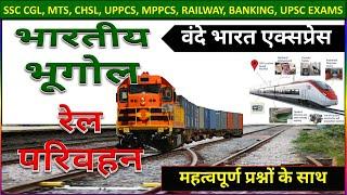 भारत मे रेल परिवहन।Vande Bharat Express l Train 18 |Railway Transport in India in Hindi