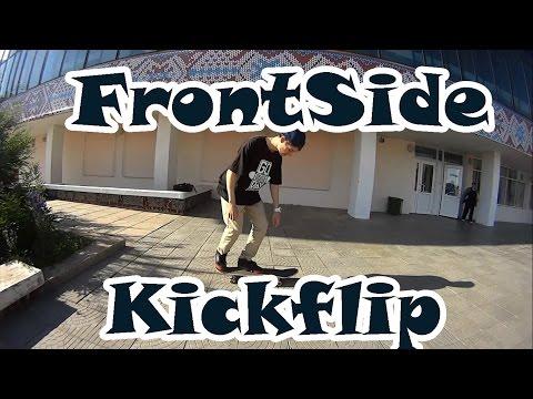 Выпуск 13:как сделать фронтсайд кикфлип(frontside kickflip) на скейтборде