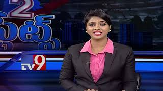 2 States Bulletin : Top News From Telugu States - 25-09-2018