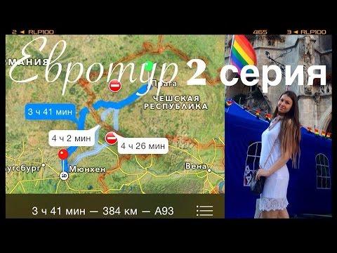 Европа из окна своего автомобиля! 2 часть: Прага-Мюнхен