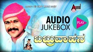 BABRUVAHANA | Kannada Yakshagana | Rend By : Late: G.R.Kalinga Navuda | Kannada