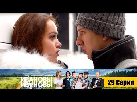 Ивановы-Ивановы - Серия 29