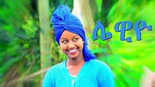 Mafi Leul - Lewiyo ሌዊዮ (Amharic Guragigna)