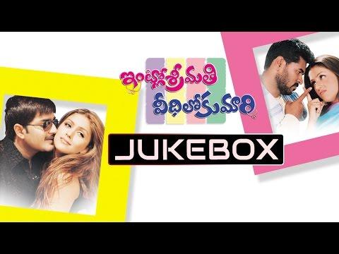 Intlo Srimathi Veedhilo Kumari Telugu Songs Jukebox || Srikanth...