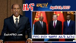 Eritrean News ( April 19, 2017) |  Eritrea ERi-TV