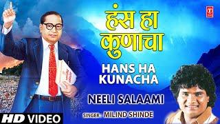 Hans Ha Kunacha [Full Song] I Nili Salami
