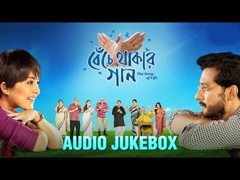 Benche Thakar Gaan   Audio Jukebox   Tota  ...