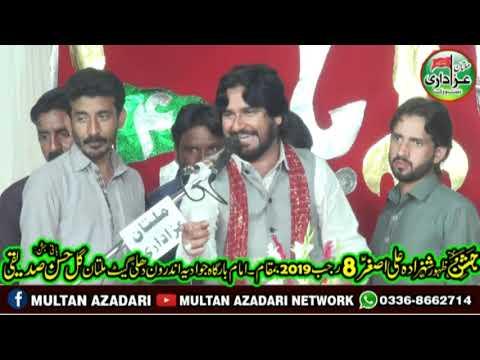 Zakir Malik Mudassar Iqbal I Jashan 8 Rajab 2019 I New Qasiday I Shahzada Ali Asghar A.S