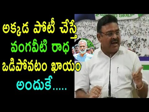 రాధ అక్కడ ఒడిపోవటం ఖాయం  Ambati Rambabu Comments On Vangaveeti Radha Resign Party | Cinema Politics