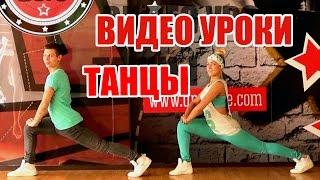 ТАНЦЫ - ВИДЕО УРОКИ - РАСТЯЖКА - JUST GIVE - DanceFit #ТАНЦЫ #ЗУМБА