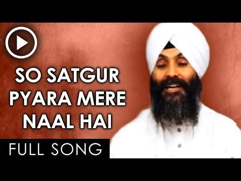 So Satgur Pyara Mere Naal hai (Bhai Joginder singh Riar)